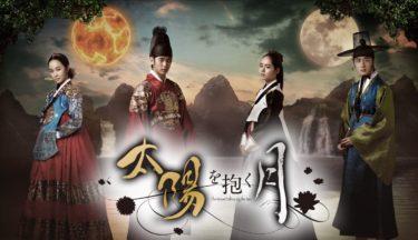 【太陽を抱く月】韓国ドラマ動画をフル無料視聴!全20話を最終回まで日本語字幕で