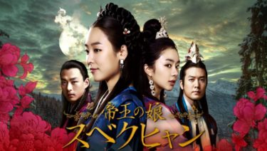 【帝王の娘 スベクヒャン】韓国ドラマ動画をフル無料視聴!全108話を日本語字幕で
