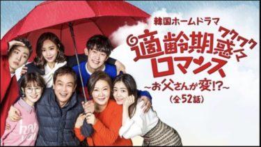 【適齢期惑々ロマンス】韓国ドラマ動画をフル無料視聴!全74話の1話がタダで