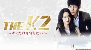 【THE K2】韓国ドラマ動画をフル無料視聴!全16話を日本語字幕で見放題