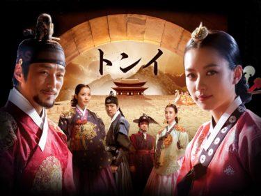 【トンイ】韓国ドラマ動画をフル無料視聴!全60話が最終回まで見放題に!