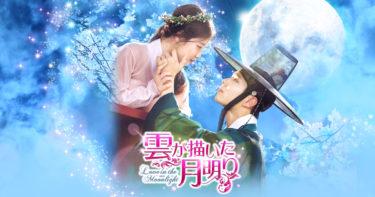 【雲が描いた月明り】動画をフル無料視聴!2話以降も全26話・日本語字幕で