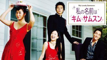 【私の名前はキム・サムスン】韓国ドラマ動画をフル無料視聴!全16話を日本語字幕で