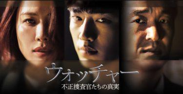 【ウォッチャー】韓国ドラマ動画をフル無料視聴!全20話の2話まで実質タダで見れる!