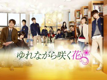 【ゆれながら咲く花】韓国ドラマ動画をフル無料視聴!全16話・2話以降も日本語字幕で