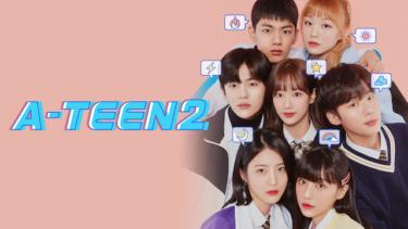 【A-TEEN2:エイティーン2】韓国ドラマ動画をフル無料視聴!全20話日本語字幕で見放題!