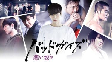 【バッドガイズ】韓国ドラマ動画をフル無料視聴!全11話・2話以降も日本語字幕で