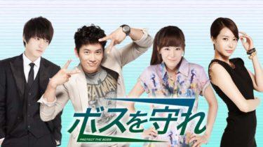 【ボスを守れ】韓国ドラマ動画をフル無料視聴!全18話を日本語字幕で見放題!