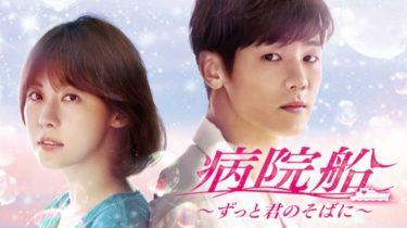 【病院船~ずっと君のそばに~】韓国ドラマ動画をフル無料視聴!全27話2話以降も日本語字幕で見放題!