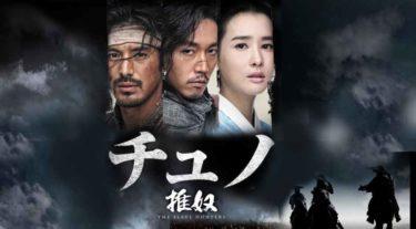 【チュノ】韓国ドラマ動画をフル無料視聴!全24話・2話以降も日本語字幕で!