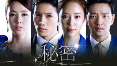 【秘密】韓国ドラマ動画をフル無料視聴!全16話・2話以降も日本語字幕で