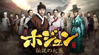 【ホジュン】韓国ドラマ動画をフル無料視聴!全135話を日本語字幕で最終回まで