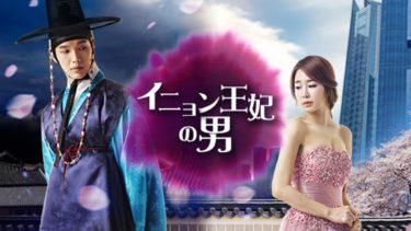 【イニョン王妃の男】韓国ドラマ動画をフル無料視聴!全16話を日本語字幕で見放題