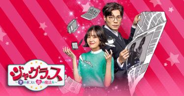 【ジャグラス】韓国ドラマ動画をフル無料視聴!全24話を日本語字幕で見放題!
