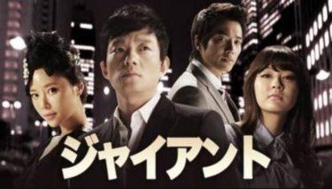 【ジャイアント】韓国ドラマ動画をフル無料視聴!全60話2話以降も日本語字幕で見放題!