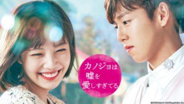 【カノジョは嘘を愛しすぎてる】韓国ドラマ動画をフル無料視聴!全16話を日本語字幕で見放題!