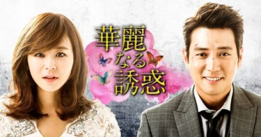 【華麗なる誘惑】韓国ドラマ動画をフル無料視聴!全74話を日本語字幕で見放題!