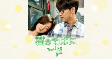 【君のそばに~Touching You~】韓国ドラマ動画をフル無料視聴!全12話2話以降も日本語字幕で見放題!