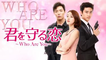 【君を守る恋 ~Who Are You~】韓国ドラマ動画をフル無料視聴!全16話2話以降も日本語字幕で見放題!