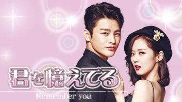 【君を憶えてる】韓国ドラマ動画をフル無料視聴!全16話を日本語字幕で見放題