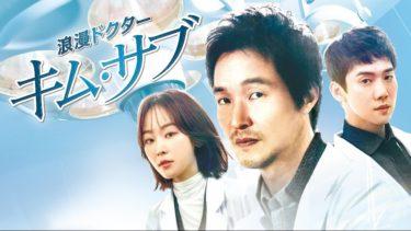 【浪漫ドクターキムサブ】韓国ドラマ動画をフル無料視聴!全21話を日本語字幕で見放題!