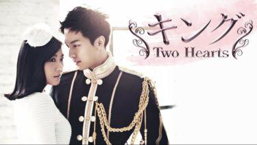 【キング ~Two Hearts】韓国ドラマ動画をフル無料視聴!全20話2話以降も日本語字幕で見放題!