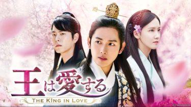 【王は愛する】韓国ドラマ動画をフル無料視聴!全20話を日本語字幕で見放題