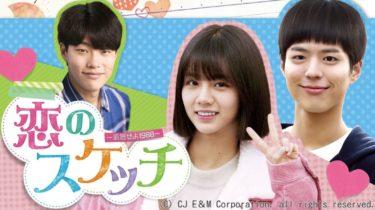 【恋のスケッチ~応答せよ1988~】韓国ドラマ動画をフル無料視聴!全42話を日本語字幕で