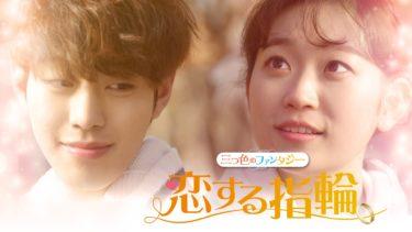 【恋する指輪】韓国ドラマ動画をフル無料視聴!全12話・2話以降も日本語字幕で