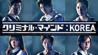 【クリミナル・マインド】韓国ドラマ動画をフル無料視聴!全20話・2話以降も日本語字幕で