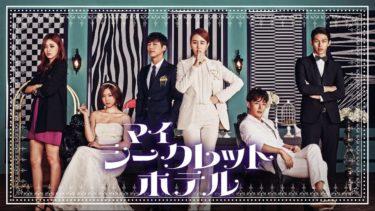 【マイシークレットホテル】韓国ドラマ動画をフル無料視聴!全16話・2話以降も日本語字幕で