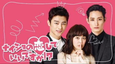 【ナイショの恋していいですか!?】韓国ドラマ動画をフル無料視聴!全17話を日本語字幕で