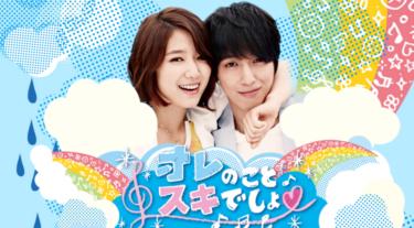 【オレのことスキでしょ。】韓国ドラマ動画をフル無料視聴!全15話を日本語字幕で見放題!