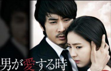 【男が愛する時】韓国ドラマ動画をフル無料視聴!全20話2話以降も日本語字幕で見放題!