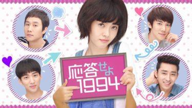 【応答せよ1994】韓国ドラマ動画をフル無料視聴!全21話を日本語字幕で見放題!
