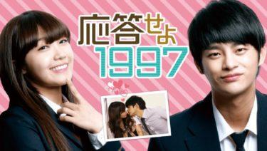 【応答せよ1997】韓国ドラマ動画をフル無料視聴!全16話を日本語字幕で見放題!
