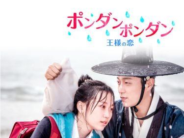 【ポンダンポンダン】韓国ドラマ動画をフル無料視聴!全10話を日本語字幕で見放題!