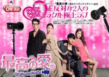 【最高の愛~恋はドゥグンドゥグン~】動画をフル無料視聴!全16話を日本語字幕で