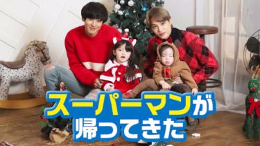 【スーパーマンが帰ってきた】韓国バラエティ動画を無料視聴!2020以前の放送を日本語字幕で