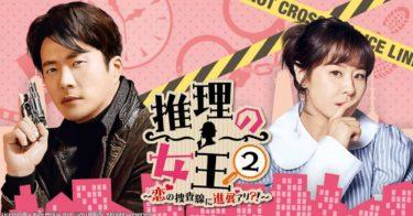 【推理の女王2】韓国ドラマ動画をフル無料視聴!全24話を日本語字幕で見放題!