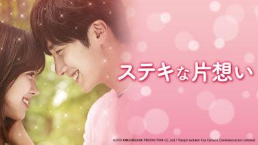 【ステキな片想い】韓国ドラマ動画をフル無料視聴!全20話・2話以降も日本語字幕で