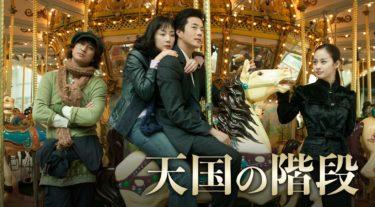 【天国の階段】韓国ドラマ動画をフル無料視聴!全22話を日本語字幕で見放題!