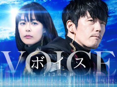 【ボイス】韓国ドラマ動画をフル無料視聴!全16話を日本語字幕で見放題!
