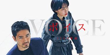【ボイス3】韓国ドラマ動画をフル無料視聴!全16話を日本語字幕で見放題!