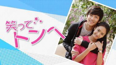 【笑ってトンヘ】韓国ドラマ動画をフル無料視聴!全159話2話以降も日本語字幕で見放題!