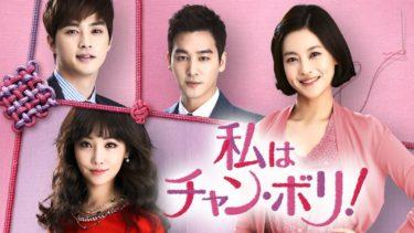 【私はチャン・ボリ!】韓国ドラマ動画をフル無料視聴!全52話を日本語字幕で見放題