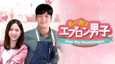 【私の彼はエプロン男子】韓国ドラマ動画をフル無料視聴!全24話を日本語字幕で