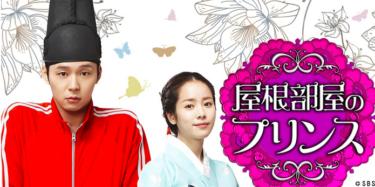 【屋根部屋のプリンス】韓国ドラマ動画をフル無料視聴!全20話を日本語字幕で