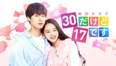 【30だけど17です】韓国ドラマ動画をフル無料視聴!全24話2話以降も日本語字幕で見放題!