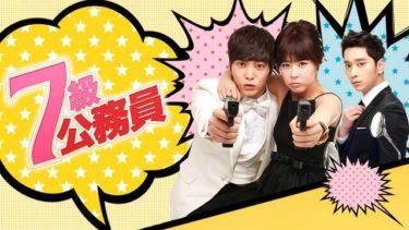 【7級公務員】韓国ドラマ動画をフル無料視聴!全20話・2話以降も日本語字幕で見放題!